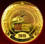 Медаль. 100 лучших школ России. 2015-2016