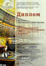 Диплом. 100 лучших школ России. 2015-2016