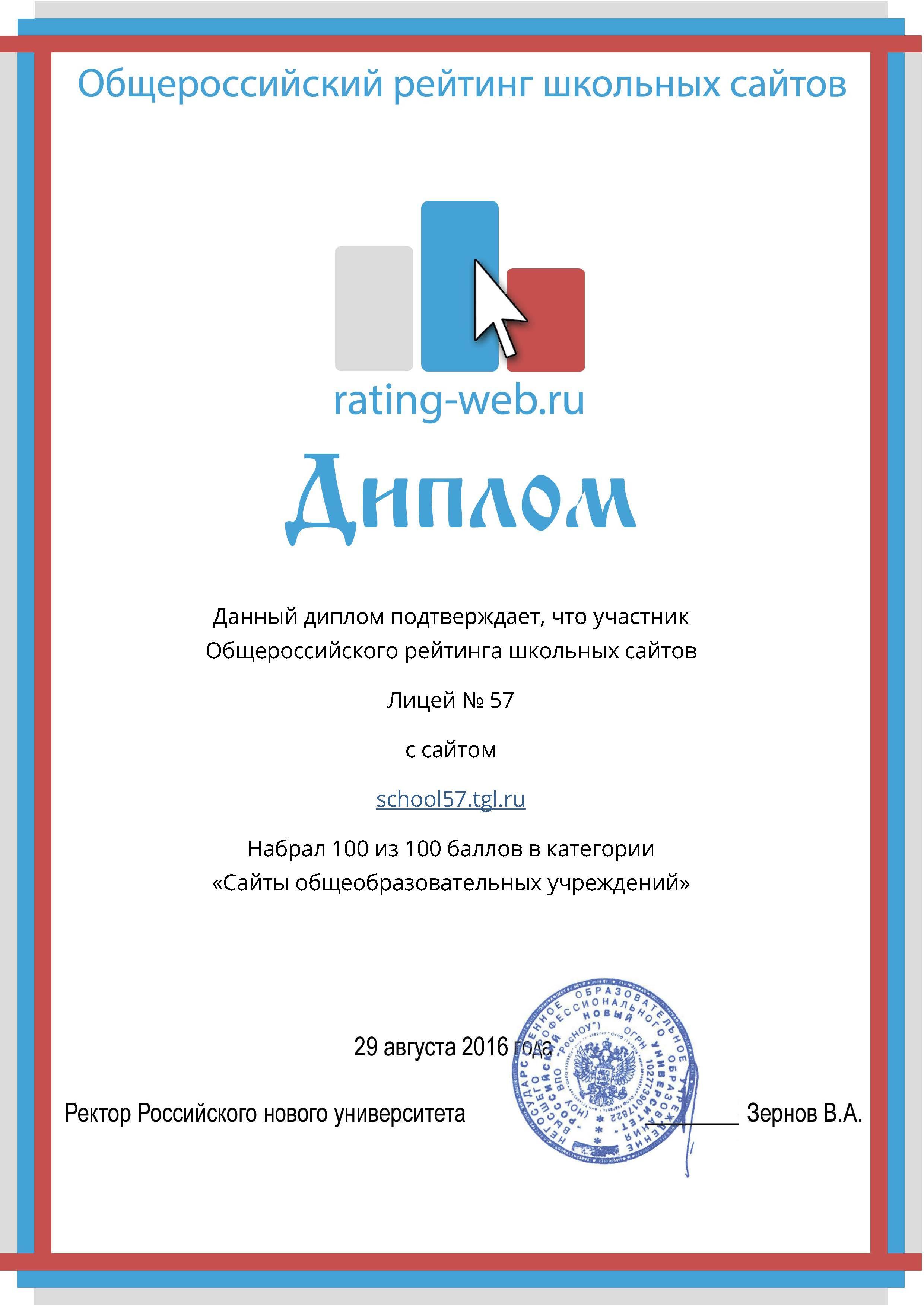 Официальный сайт МБУ Лицей № г о Тольятти АСУ РСО Диплом Конкурс сайтов 2016