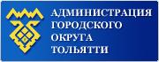Администрация г.о. Тольятти